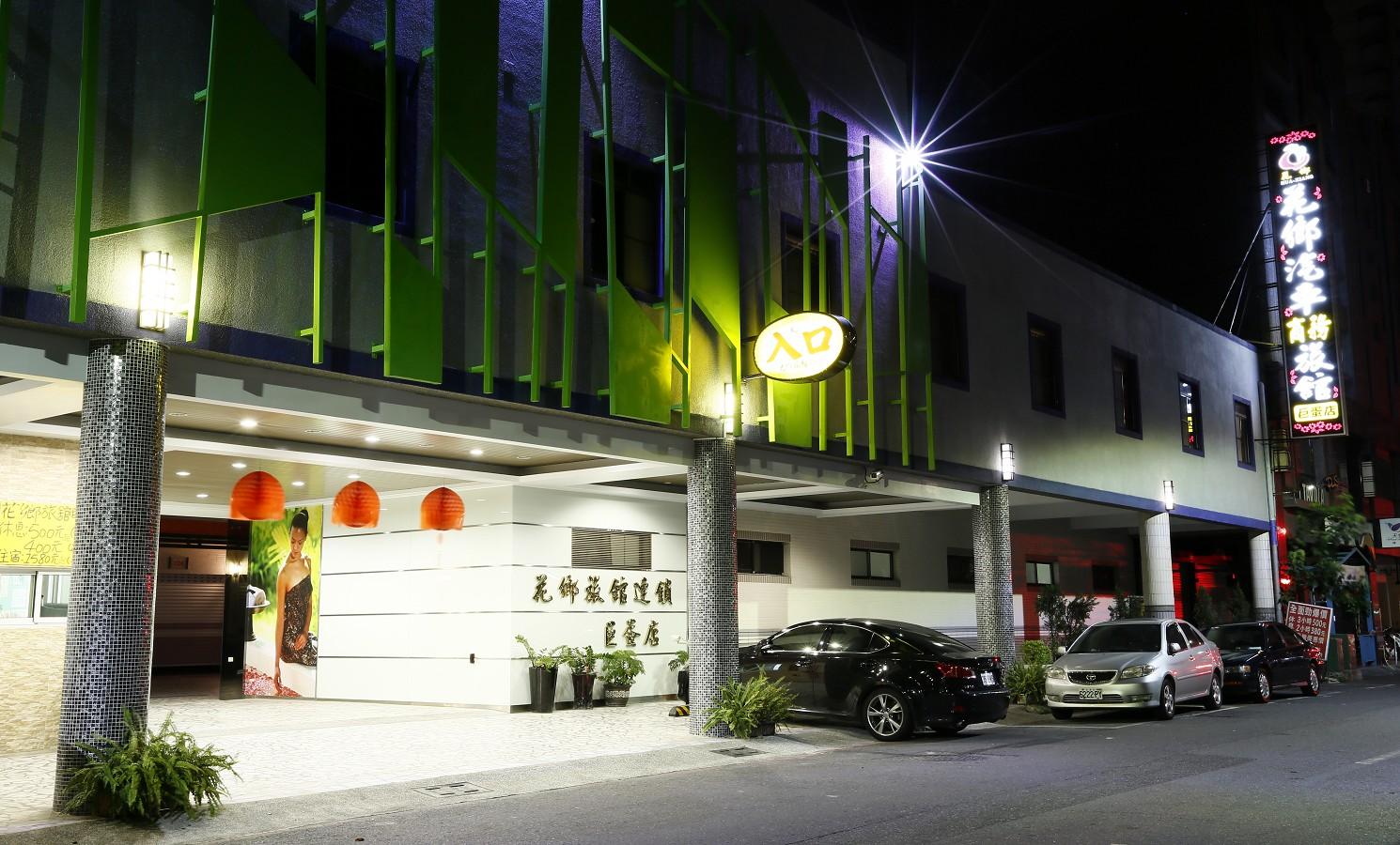 花鄉汽車旅館-巨蛋店